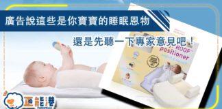 廣告說這些是你寶寶的睡眠恩物 還是先聽一下專家意見吧!