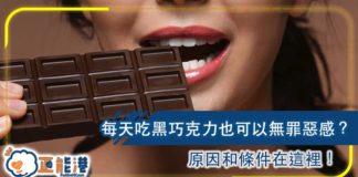 每天吃黑巧克力也可以無罪惡感?原因和條件在這裡!