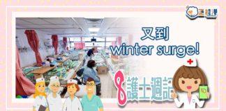 「八護士週記」又到winter surge!