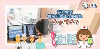 「八護士週記」姑娘覺得醫院行政運作電腦化好定唔好