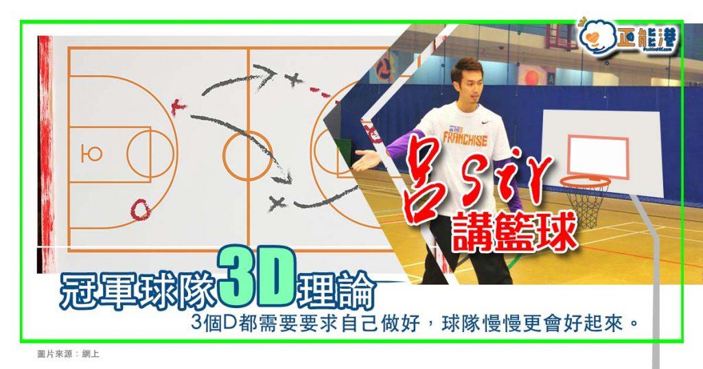 【呂sir講籃球】冠軍球隊3D理論