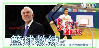 【呂sir講籃球】籃球教練