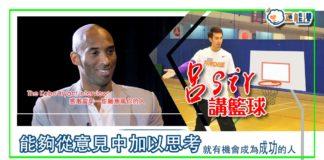 【呂sir講籃球】能夠從意見中加以思考,就有機會成為成功的人