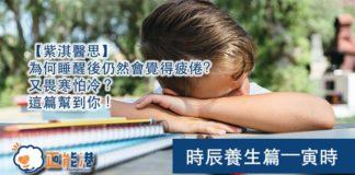 【紫淇醫思】為何睡醒後仍然會覺得疲倦? 又畏寒怕冷?