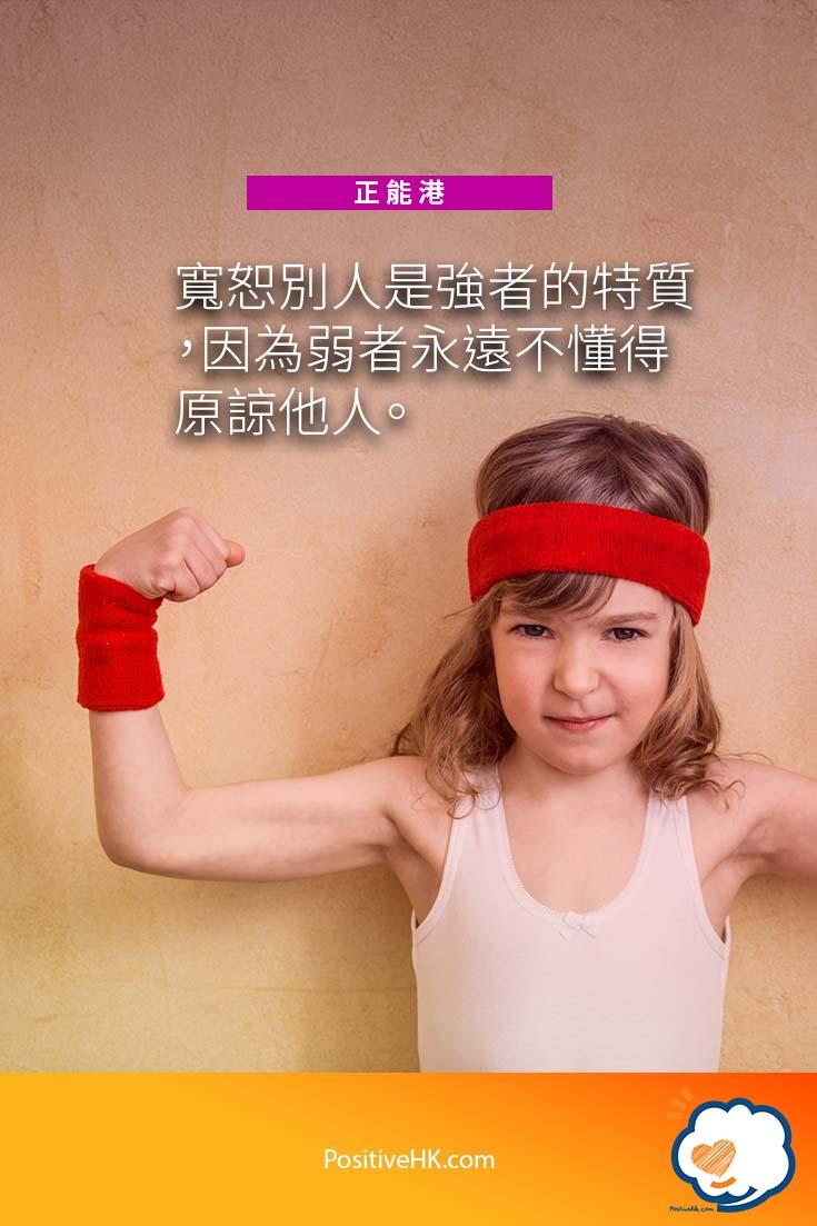 寬恕別人是強者的特質,因為弱者永遠不懂得原諒他人。