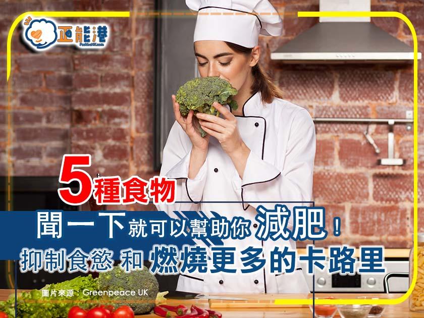 5種食物,聞一下就可以幫助你減肥 抑制食慾 和 燃燒更多的卡路里