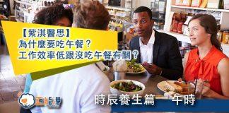 【湯水中醫思】為什麼要吃午餐?工作效率低跟沒吃午餐有關