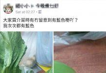有藍色物體在根部位置嘅蔬菜相,好多人說這是很毒的農藥