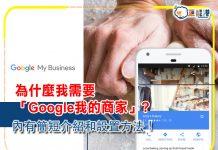 為什麼我需要「Google我的商家」
