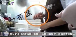 知名連鎖奶茶品牌「甘茶度」 衞生情狀況奇差