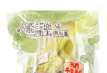 小熊諾樂特別篇-–-今年夏天001