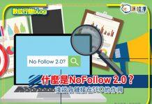什麼是NoFollow 2.0?淺談各鏈接在SEO的作用