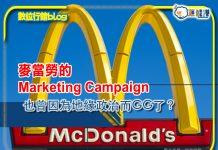 麥當勞的Marketing