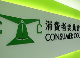 消費者委員會與中國消費協會合作-加入「電商消費維權直通車平台」-提升網購投訴成功率