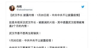 網絡推文稱:『中共這次又要害死了多少中國人!百姓命如草芥!』