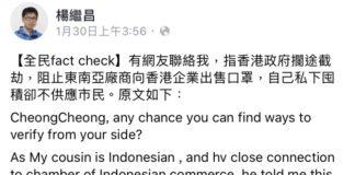 楊繼昌:香港政府私下囤積口罩,攔途截劫東南口罩,阻香港小商戶入貨