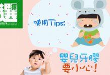 嬰兒牙膠窒息危機-–-各位新手爸媽注意啦!