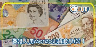 匯錢去UK,Monzo教學