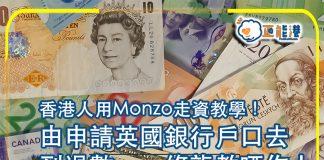 開設Monzo帳戶