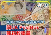 開UK PostBox 郵箱教學