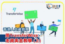 用TransferWise走資美金教學 (上)