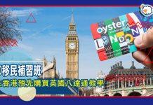 在香港預先購買英國八達通教學