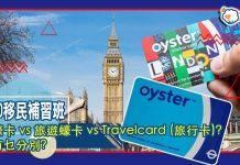蠔卡 vs 旅遊蠔卡 vs Travelcard (旅行卡)?冇乜分別?