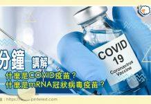 疫苗中有什麼?它如何起作用?什麼是COVID疫苗?什麼是mRNA冠狀病毒疫苗,它如何起作用?牛津/阿斯利康卡疫苗與Moderna和輝瑞疫苗有何不同? COVID疫苗危險嗎?