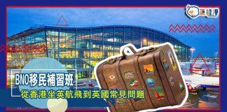 BNO移民補習班 – 從香港坐英航飛到英國常見問題