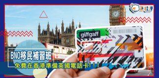 BNO移民補習班 - 免費在香港準備英國電話卡!