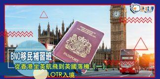 BNO移民補習班(一)- 從香港坐英航飛到英國落機