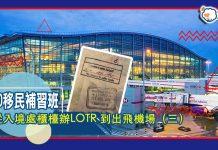 BNO移民補習班(三)- 從入境處櫃檯辦LOTR 到出飛機場