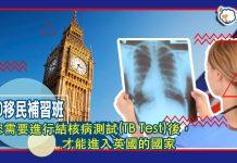您需要進行結核病測試(TB Test)後,才能進入英國的國家