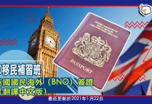 BNO移民補習班 - 英國國民海外(BNO)簽證(翻譯中文版)