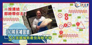 5大英國倫敦最佳海鮮市場