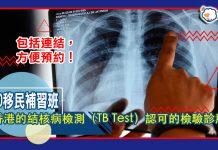 香港的結核病檢測(TB Test)認可的檢驗診所