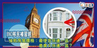倫敦房屋價格:最便宜係邊一區?最貴又係邊一區?