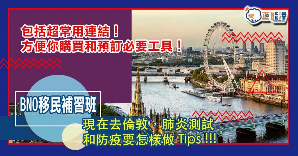 現在去倫敦肺炎測試和防疫要怎樣做tips