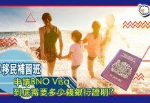 申請BNO Visa到底需要多少錢銀行證明