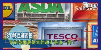 目前英國最便宜的超市是這一間!