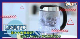 濾水水壺邊個好?