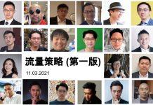 如何獲取流量的策略?香港digital marketing達人教你點做!(有下載連結)