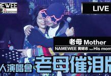 老母站上萬人演唱會獻唱【老母 Mother】LIVE @黃明志4896世界巡回演唱會 Namewee 4896 World Tour